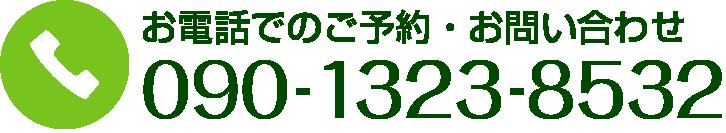 お電話でのご予約・お問い合わせ 090-1323-8532